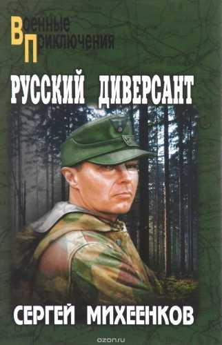 Сергей Михеенков. Русский диверсант