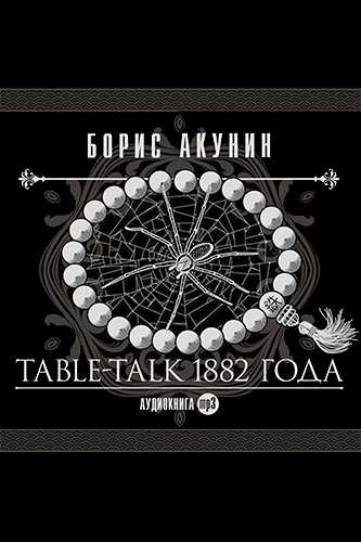Борис Акунин. Table-talk 1882 года