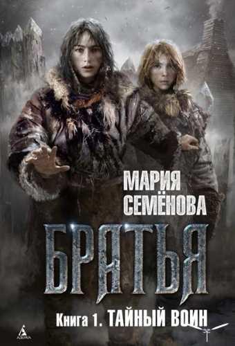 Мария Семенова. Тайный воин