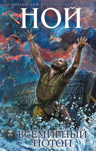 Иосиф Кантор. Ной. Всемирный потоп