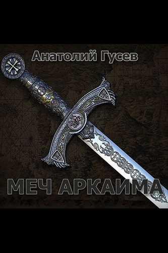Анатолий Гусев. Меч Аркаима