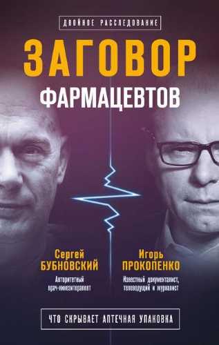 Игорь Прокопенко, Сергей Бубновский. Заговор фармацевтов