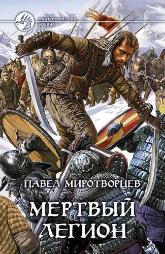 Павел Миротворцев. Мертвый легион