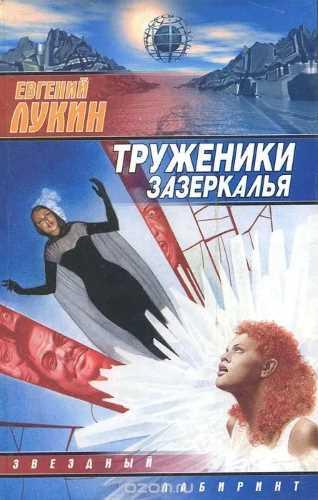 Евгений Лукин. Труженики зазеркалья