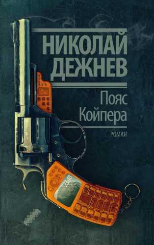 Николай Дежнев. Пояс Койпера