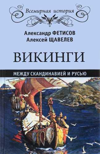 Александр Фетисов, Алексей Щавелев. Викинги. Между Скандинавией и Русью
