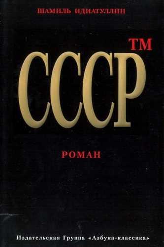 Шамиль Идиатуллин. СССР™