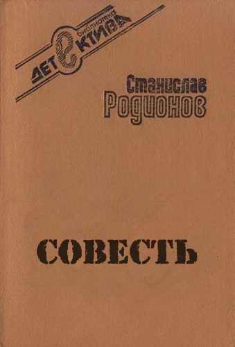 Станислав Родионов. Совесть