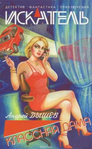 Андрей Дышев. Классная дама
