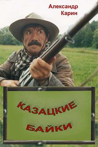Александр Карин. Казацкие байки