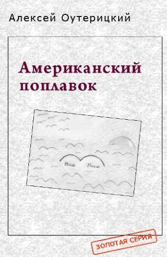 Алексей Оутерицкий. Американский поплавок
