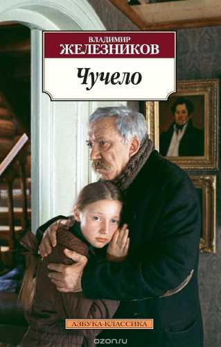 Владимир Железников. Чучело