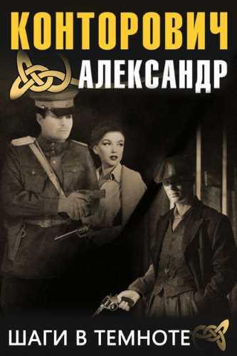 Александр Конторович. Шаги в темноте