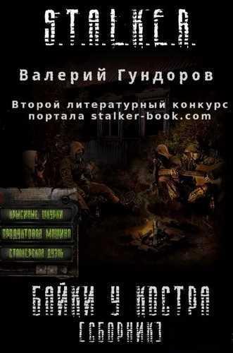 Валерий Гундоров. Байки у костра 2 (Серия S.T.A.L.K.E.R.)