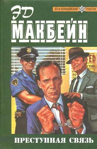 Эд Макбейн. Преступная связь