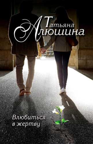 Татьяна Алюшина. Влюбиться в жертву