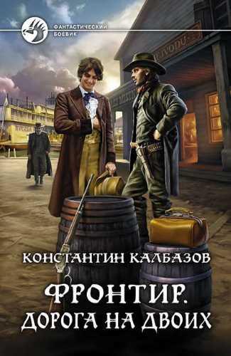 Константин Калбазов. Фронтир 3. Дорога на двоих