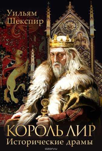 Уильям Шекспир. Король Лир