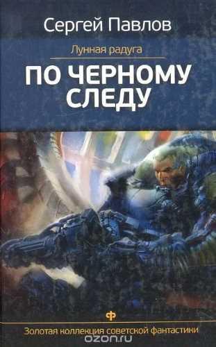 Сергей Павлов. Лунная радуга 1. По чёрному следу