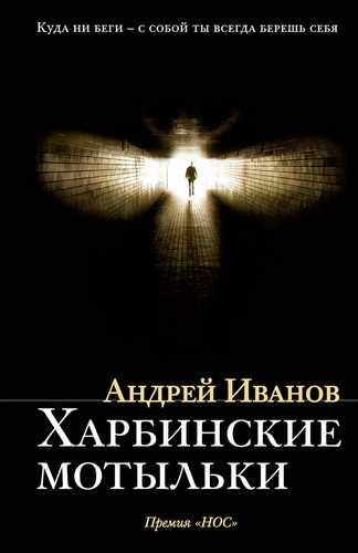 Андрей Иванов. Харбинские мотыльки