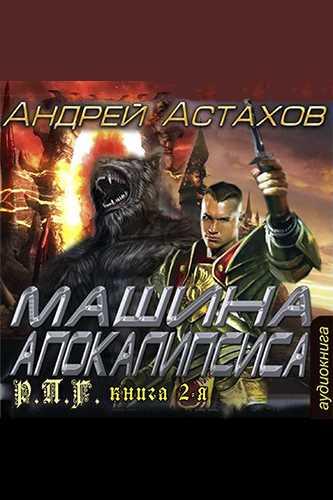 Андрей Астахов. RPG 2. Машина апокалипсиса