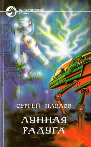 Сергей Павлов. Лунная радуга 2. Мягкие зеркала