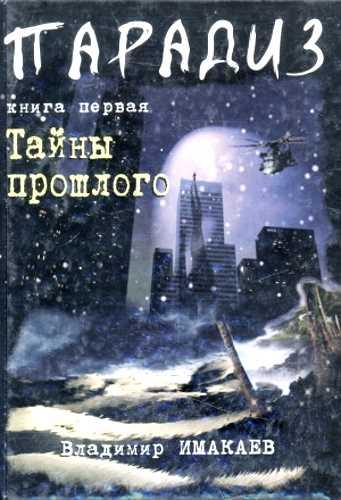 Владимир Имакаев. Тайны прошлого