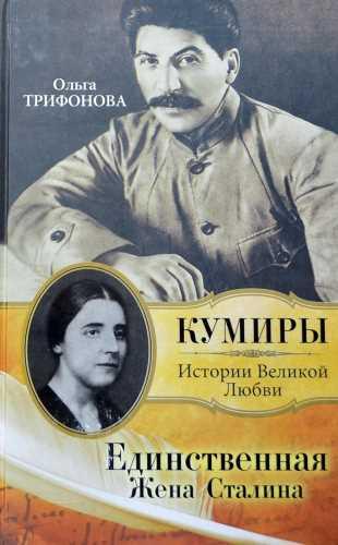 Ольга Трифонова. Единственная