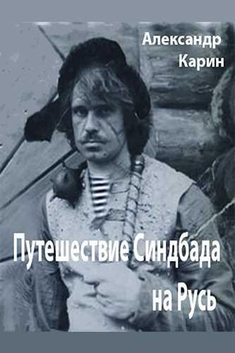 Александр Карин. Путешествие Синдбада на Русь