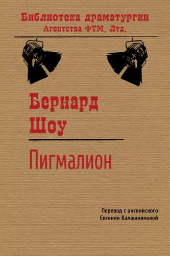 Бернард Шоу. Пигмалион