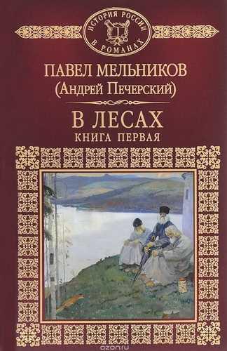 Павел Мельников-Печерский. В лесах. Книга 1