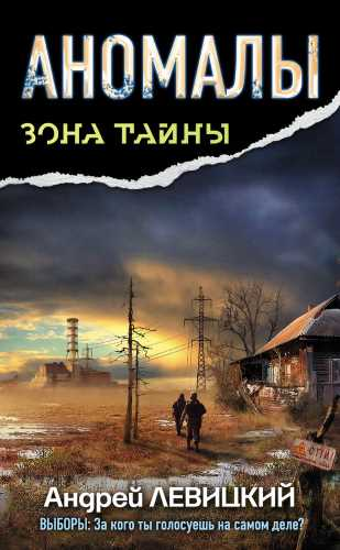 Андрей Левицкий. Аномалы. Тайная книга