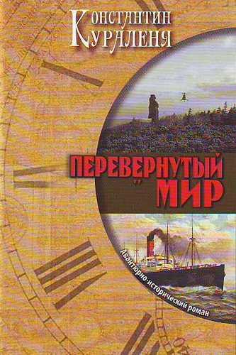 Константин Кураленя. Перевернутый мир