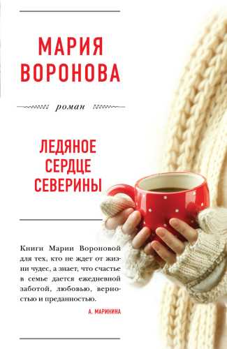 Мария Воронова. Ледяное сердце Северины