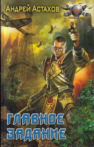 Андрей Астахов. RPG 1. Главное Задание