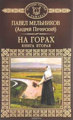 Павел Мельников-Печерский. На горах