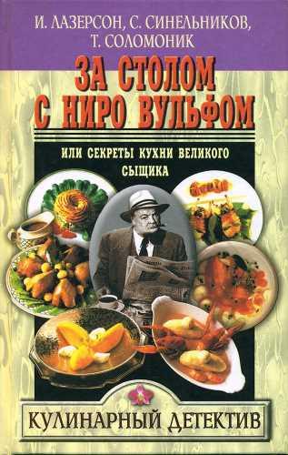 Сергей Синельников, Илья Лазерсон. За столом с Ниро Вульфом