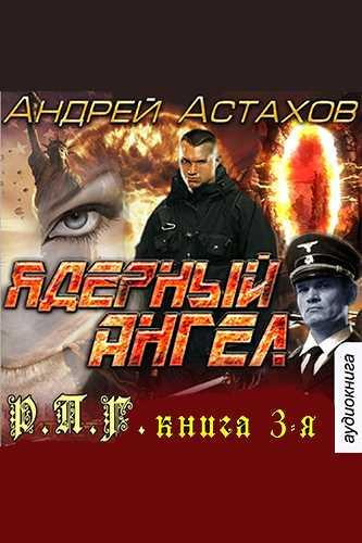 Андрей Астахов. RPG 3. Ядерный ангел