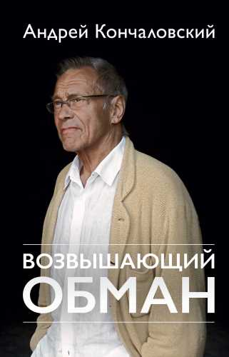 Андрей Кончаловский. Возвышающий обман