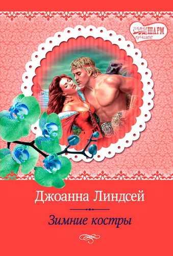 Джоанна Линдсей. Зимние костры