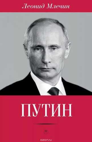 Леонид Млечин. Путин. Начало