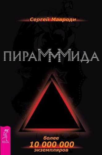 Сергей Мавроди. Пирамммида