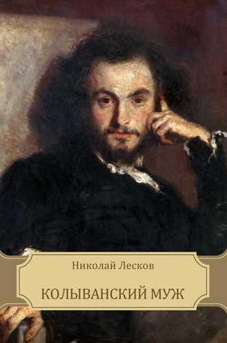Николай Лесков. Колыванский муж