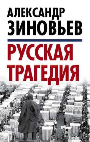 Александр Зиновьев. Русская трагедия
