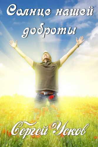 Сергей Усков. Солнце нашей доброты