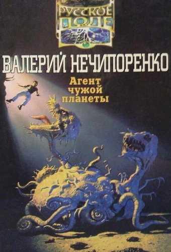 Валерий Нечипоренко. Агент чужой планеты