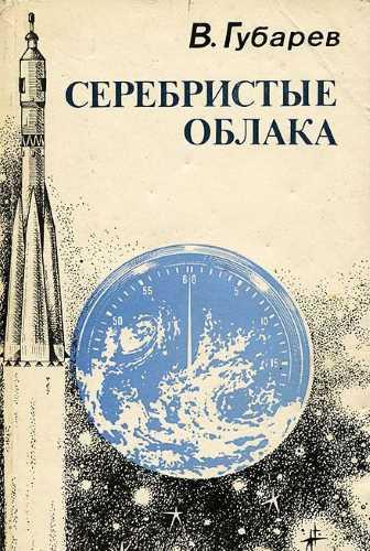 Владимир Губарев. Серебристые облака