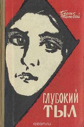Борис Полевой. Глубокий тыл
