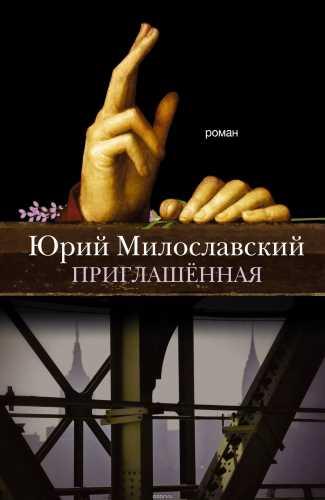 Юрий Милославский. Приглашенная