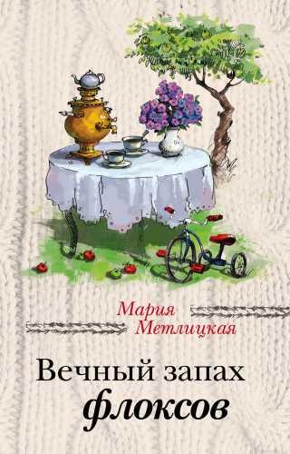 Мария Метлицкая. Вечный запах флоксов
